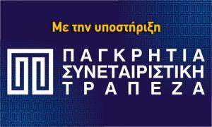 Παγκρήτια Συνεταιριστική Τράπεζα